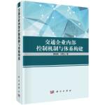 【正版直发】交通企业内部控制机制与体系构建 曹晓峰,王春生 9787030536501 科学出版社
