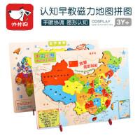 磁力中国地图磁性世界拼图宝宝智力 开发儿童益智木质玩具3岁男孩2