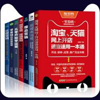 营销书籍7册*天猫开店一本通零基础玩转短视频爆品营销从零开始学运营社群营销新媒体运营网上开店教程书籍阅读运营书籍ZS