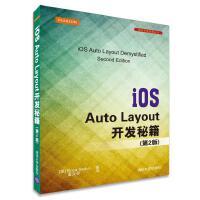 正版现货 9787302383062 iOS Auto Layout开发秘籍 清华大学出版社
