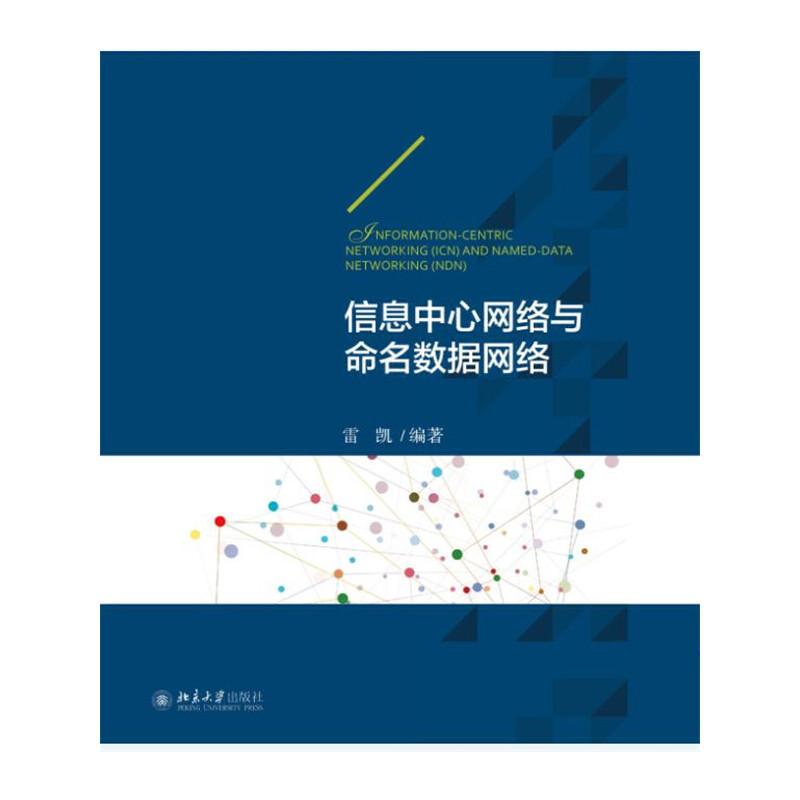 信息中心网络与命名数据网络