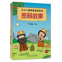 真果果天才儿童思维训练系列-密码故事(全4册)