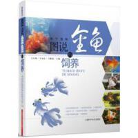 【二手旧书9成新】图说金鱼的饲养王占海 王金山 王继龙上海科学技术出版社