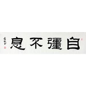 赵延秋《自强不息》 35*137cm