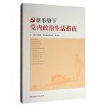 正版图书-FLY-新形势下党内政治生活指南 9787556117697 湖南人民出版社 知礼图书专营店