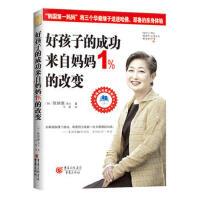 【正版现货】好孩子的成功来自妈妈1%的改变 〔韩〕张炳惠 宁莉译 9787536683419 重庆出版社