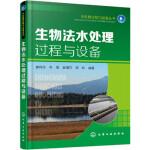 生物法水处理过程与设备廖传华,韦策,赵清万,周玲著9787122262639化学工业出版社