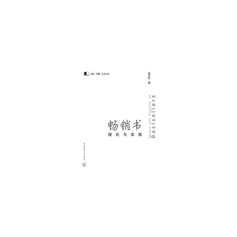 【二手旧书8成新】畅销书理论与实践 张文红   中国传媒大学出版社