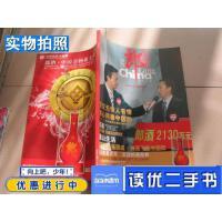 【二手九成新】中国郎2008品牌杂志总第三十期看图四川郎酒集团有限责任中国成都