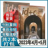 ID+C室�仍O��c�b修�s志2021年2/1月+2020年8/7月共4本打包 瑞��家居�r尚安邸家居廊同�建筑��g�O�期刊