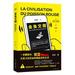 金鱼文明 注意力经济如何操纵我们的网络生活 获法国第21届经济类图书节大奖
