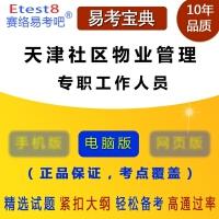 2019年天津社区物业管理专职工作人员招聘考试易考宝典软件 (ID:3909)