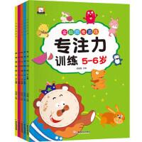 全脑思维游戏5-6岁5册 专注力训练书儿童早教书让头脑更灵活思维更敏捷左右脑均衡开发激发全脑潜能益智游戏畅销童书