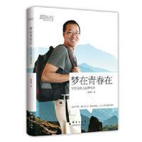 【正版二手书旧书9成新左右】梦在青春在――俞敏洪写给在路上追梦的你9787802566033