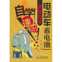 【新书店正版】电动车蓄电池修复技术自学速成刘英俊著9787115249074人民邮电出版社