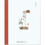 那双小脚 徐军新 9787568909990 重庆大学出版社