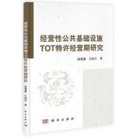 经营性公共基础设施TOT特许经营期研究 沈俊鑫 科学出版社 9787030390295
