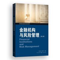 正版全新 金融机构与风险管理(第二版)