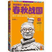 其实我们一直活在春秋战国4(孔子周游列国,儒家思想形成!春秋的思想、战国的计谋,至今依然深刻地影响着每一个中国人的思维