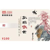 当当菊卡100元【收藏卡】
