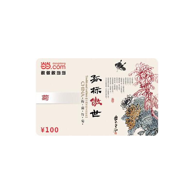 当当菊卡100元【收藏卡】新版当当礼品卡-实体卡,免运费,热销中!