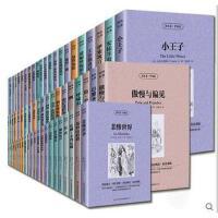 中英文世界名著 全套81册 读名著学英语 傲慢与偏见简爱飘红与黑中英文对照英汉互译双语世界经典文学名著