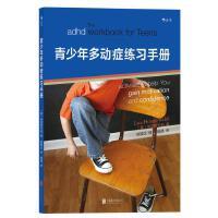 青少年多动症练习手册