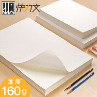 美术素描水粉彩铅绘画纸专用画纸四八开4k