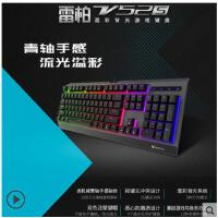 雷柏(Rapoo) V52S背光游戏键盘 混彩背光 有线键盘绝地求生吃鸡LOL游戏 黑色青轴