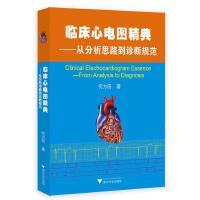 临床心电图精典――从分析思路到诊断规范