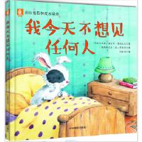 【正版现货】意林巴比兔系列成长绘本--我今天不想见任何人 【文】海伦娜卡拉杰克【图】西毕斯科 978754983030