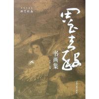 近现代翰墨名家纪念 周昌谷书画集 卢�� 上海书画出版社 9787547904725