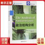 政治结构分析 (美)戴维・伊斯顿(David Easton) 北京大学出版社9787301270400【新华书店 正版