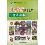 北方葡萄安全生产技术指南 国家葡萄产业技术体系种质资源岗位组,郭大龙 9787109168145 中国农业出版社