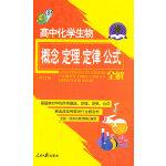 高中化学生物概念定理定律公式全解(11)