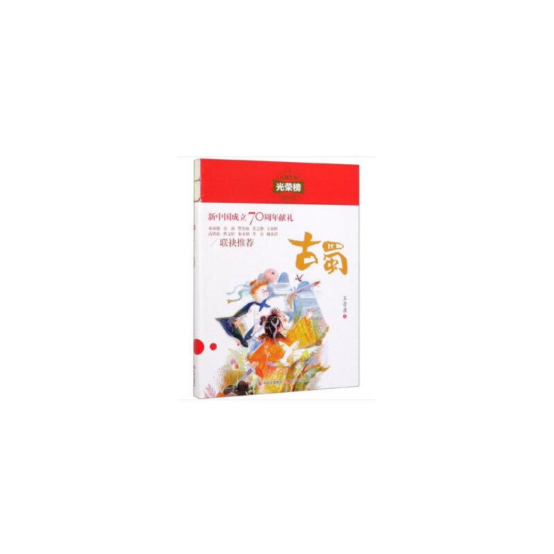 儿童文学光荣榜:古蜀 (4-6年适读 长篇小说)