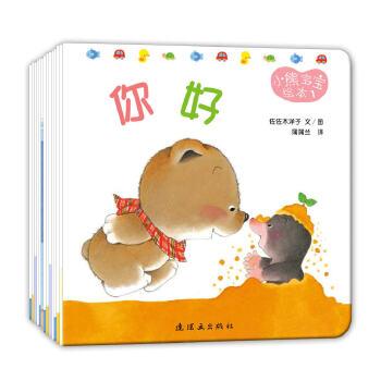 小熊宝宝绘本(全15册)蒲蒲兰经典畅销绘本!新手妈妈的育儿宝典,销量超千万册!(0-3岁)