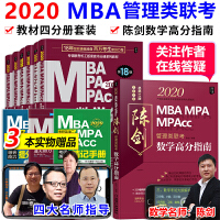 mba教材2020 mba联考数学+英语+写作+逻辑四分册+陈剑数学高分指南5本套 mpacc 专硕 199管理类联考