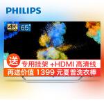飞利浦(PHILIPS)65POD9002/T3 65英寸全面屏OLED流光溢彩超薄人工智能平板电视