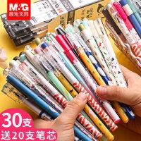 晨光中性笔全针管学生用0.5mm水笔水性韩国小清新创意个性文具少女心卡通0.38可爱新款超萌笔芯黑色0.35