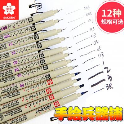 日本樱花Sakura针管笔 绘图笔勾线笔墨线笔 手绘漫画设计描边笔
