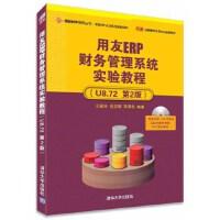 用友ERP财务管理系统实验教程(U8 72 第2版) 王新玲、吕志明、苏秀花 清华大学出版社 978730242564