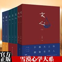 雪漠心学大系:文心+真心+慧心(共7册)雪漠心学文学 中国哲学书籍 预售