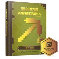 新手导航 中文版乐高我的世界书游戏版攻略 Minecraft益智游戏书专注力训练逻辑思维提高畅销童书男孩积木人拼装玩具