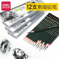 得力铅笔素描套装软中硬炭笔2h4b6b8b软碳专业绘画初学者学生用美术生用品工具画画成人绘图14b12b画笔