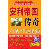 【新书店正版】安利帝国传奇:告诉你一个真实的安利陈御钗译9787800804595群言出版社