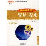 繁星春水(读名著学语文)冰心 ,赵雪梅9787500120872中译出版社(原中国对外翻译出版公司)