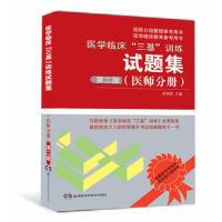 """医学临床""""三基""""训练试题集第二版 吴钟琪 湖南科技出版社 9787535738066"""
