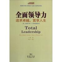 正版全新 全面领导力:追求卓越,富享人生