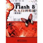 【包邮】 Flash 8从入门到精通(普及版)(中文版)(附CD-ROM盘一张) 毕靖 9787121025983 电
